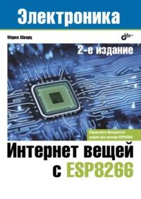 Обложка «Интернет вещей с ESP8266»