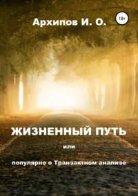 Обложка «Жизненный путь, или Популярно о Транзактном анализе»
