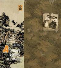 Обложка «Адзінота горных вышынь»