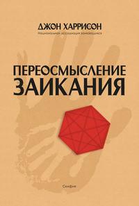 Обложка «Переосмысление заикания»
