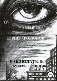 Обложка «Наблюдатель»