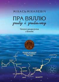 Обложка «Пра Вяллю, рыбу і рыбалку. Нататкі вандроўніка з Вілейкі»