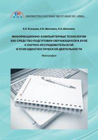 Обложка «Информационно-компьютерные технологии как средство подготовки обучающихся в вузе к научно-исследовательской и психодиагностической деятельности»