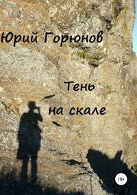 Обложка «Тень на скале»