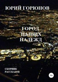 Обложка «Город наших надежд»