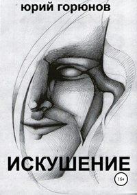 Обложка «Искушение»