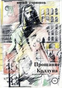 Обложка «Прощание Колдуна»