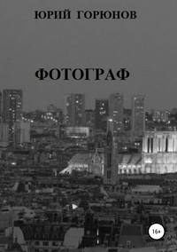 Обложка «Фотограф»