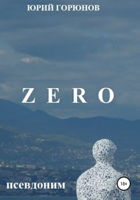Обложка «ZERO – псевдоним»