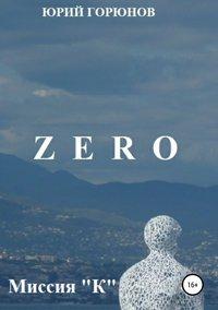 """Обложка «Zero. Миссия """"К""""»"""