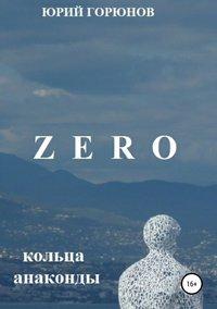 Обложка «Zero. Кольца анаконды»