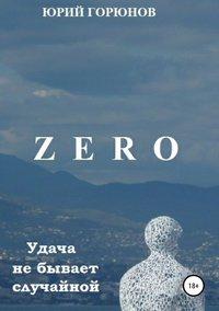 Обложка «Zero. Удача не бывает случайной»
