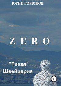 Обложка «Zero. «Тихая» Швейцария»