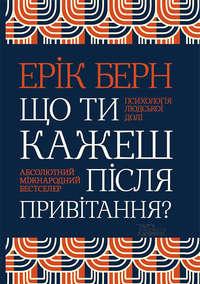 Обложка «Що ти кажеш після привітання? Психологія людської долі»