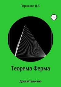 Обложка «Теорема Ферма. Доказательство»