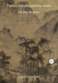 Обложка «Реконструкция картины мира по Дао Дэ цзин»