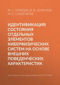 Обложка «Идентификация состояния отдельных элементов киберфизических систем на основе внешних поведенческих характеристик»