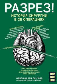 Обложка «Разрез! История хирургии в 28 операциях»
