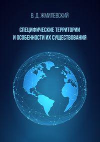Обложка «Специфические территории и особенности их существования. Справочник по международно-правовой специфике территорий»