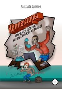Обложка «Коллекторы & сборщики долгов, которых можно не бояться»