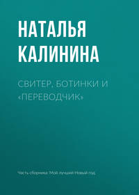 Обложка «Свитер, ботинки и «переводчик»»