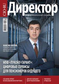 Обложка «Директор Информационной Службы №06/2018»
