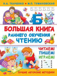 Обложка «Большая книга раннего обучения чтению»