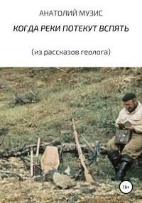 Обложка «Когда реки потекут вспять (из рассказов геолога)»