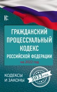 Обложка «Гражданский процессуальный кодекс Российской Федерации. Текст с изменениями и дополнениями на 1 марта 2019 года»