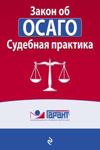 Обложка «Закон об ОСАГО. Судебная практика»