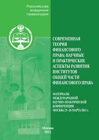 Обложка «Современная теория финансового права. Научные и практические аспекты развития институтов общей части финансового права»