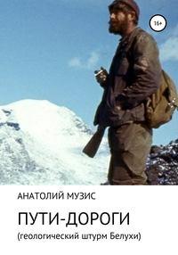 Обложка «Пути-Дороги (геологический штурм Белухи)»