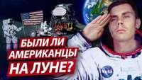 Обложка «Как увидеть Apollo? (были ли американцы на Луне?)»
