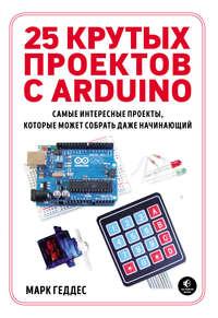 Обложка «25 крутых проектов с Arduino»