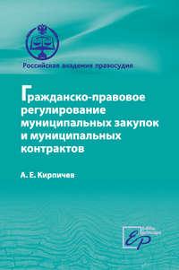 Обложка «Гражданско-правовое регулирование муниципальных закупок и муниципальных контрактов»