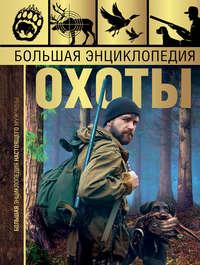 Обложка «Большая энциклопедия охоты»