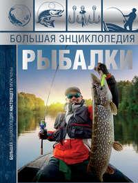 Обложка «Большая энциклопедия рыбалки»