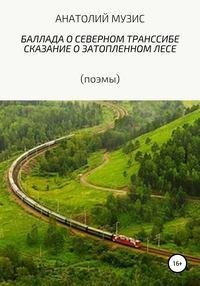 Обложка «Баллада о Северном Транссибе (поэма)»