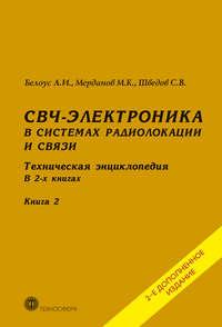 Обложка «СВЧ-электроника в системах радиолокации и связи. Техническая энциклопедия. Книга 2»