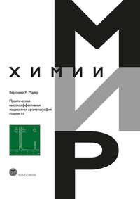 Обложка «Практическая высокоэффективная жидкостная хроматография»