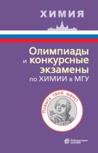 Обложка «Олимпиады и конкурсные экзамены по химии в МГУ»