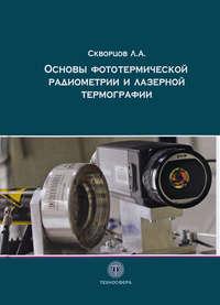 Обложка «Основы фототермической радиометрии и лазерной термографии»