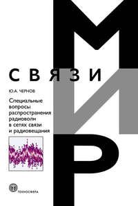 Обложка «Специальные вопросы распространения радиоволн в сетях связи и радиовещания»
