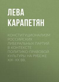 Обложка «Конституционализм российских либеральных партий в контексте политико-правовой культуры на рубеже XIX–XX вв.»
