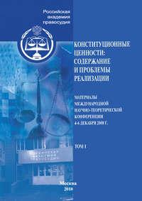 Обложка «Конституционные ценности: содержание и проблемы реализации. Материалы Международной научно-теоретической конференции 4–6 декабря 2008 г. Том 1»