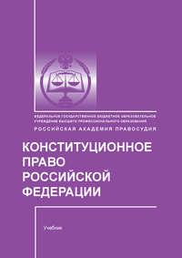 Обложка «Конституционное право Российской Федерации»