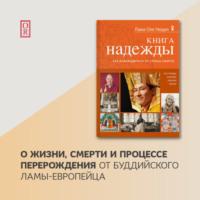 Обложка «Книга надежды. Как освободиться от страха смерти»