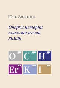 Обложка «Очерки истории аналитической химии»
