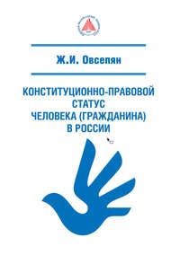 Обложка «Конституционно-правовой статус человека (гражданина) в России»