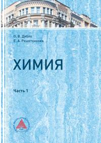 Обложка «Химия. Часть I»